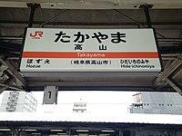 Takayama Station Sign.jpg