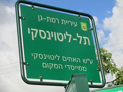 How to get to תל ליטווינסקי with public transit - About the place
