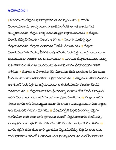 Telugu Bible History