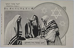 The National Library of Israel, Jewish New Year cards C AH 033.JPG