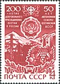 The Soviet Union 1974 CPA 4319 stamp (North Ossetian Autonomous Soviet Socialist Republic (Established on 1924.07.07). 200th Anniversary of Ossetia's Merger with Russia).jpg