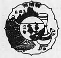The commemoration stamp of Amaharashi station.jpg
