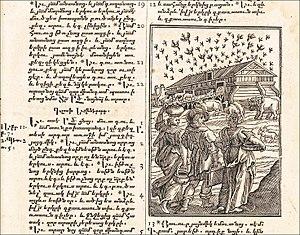 1666 in literature