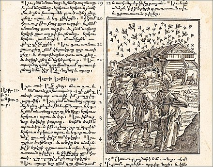 First printed Armenian language Bible, 1666 The first Bible printed in the Armenian language.jpg