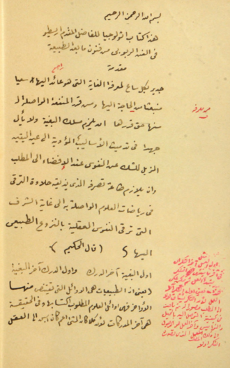 The Theology of Aristotle - A page from a 1930s Egyptian copy of the Theology of Aristotle.