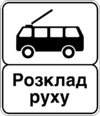 Ukraine road sign 5.43.2.png