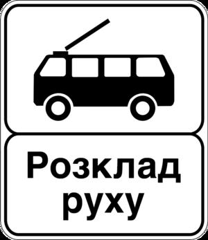 Road signs in Ukraine - Image: Ukraine road sign 5.43.2