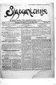 Vidrodzhennia 1918 037.pdf