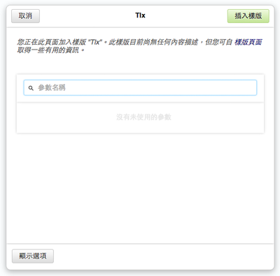 VisualEditor - Template without TemplateData in Chinese.png