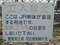 Warning display by Tokaido Shinkansen 22.jpg