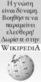 Wikipedia-banner-240-el.png