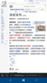 Wikipedia Asian Month November 2018 banner at the top of a Mandarin Chinese language article.png