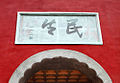 Wudang Co. Minsheng Terrace.jpg