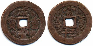 Hongqian Chinese numismatic term