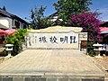 Xishan, Kunming, Yunnan, China - panoramio (6).jpg