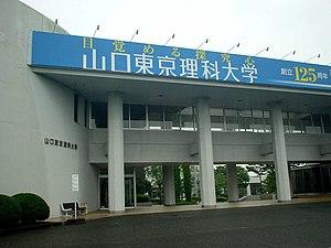 Tokyo University of Science, Yamaguchi - Tokyo University of Science, Yamaguchi