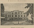 Z albumu Warszawy - Bagatela od strony parku (59949).jpg