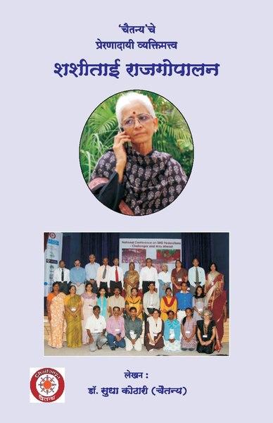 File:'चैतन्य'चे प्रेरणादायी व्यक्तिमत्त्व शशीताई राजगोपालन (Shashitai Rajgopalan).pdf