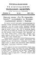 Вологодские епархиальные ведомости. 1890. №24, прибавления.pdf