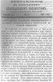 Вологодские епархиальные ведомости. 1895. №02, прибавления.pdf