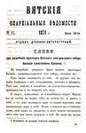 Вятские епархиальные ведомости. 1871. №14 (дух.-лит.).pdf