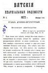 Вятские епархиальные ведомости. 1872. №01 (дух.-лит.).pdf