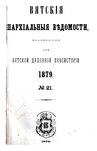 Вятские епархиальные ведомости. 1879. №21 (офиц.).pdf