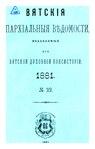 Вятские епархиальные ведомости. 1881. №22 (офиц.).pdf