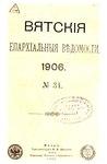 Вятские епархиальные ведомости. 1906. №34 (офиц.).pdf