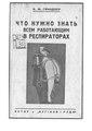 Гриндлер Б.Ф. Что нужно знать всем работающим в респираторах. (1932).pdf