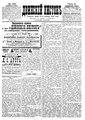 Двинский листок №154 (1901).pdf