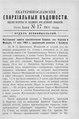 Екатеринославские епархиальные ведомости Отдел неофициальный N 17 (11 июня 1901 г).pdf