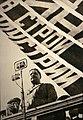 Елеазар Лангман «Серго Орджоникидзе» 1935.jpg