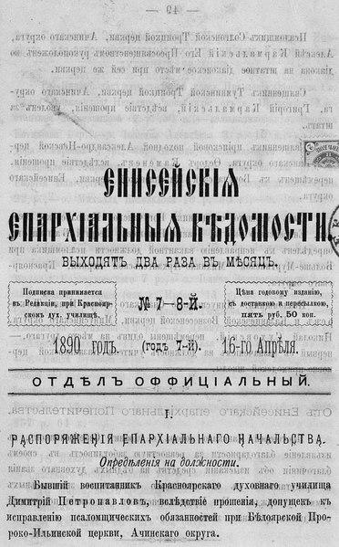 File:Енисейские епархиальные ведомости. 1890. №07-08.pdf