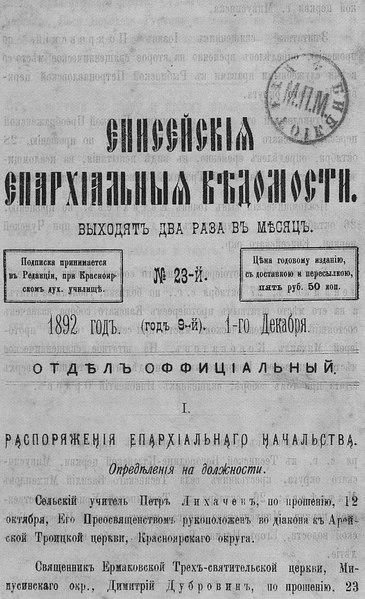 File:Енисейские епархиальные ведомости. 1892. №23.pdf