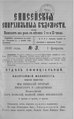 Енисейские епархиальные ведомости. 1910. №03.pdf