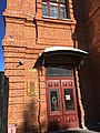 Здание жилого дома В.Ф. Плюснина год постройки 1907 памятник архитектуры.jpg