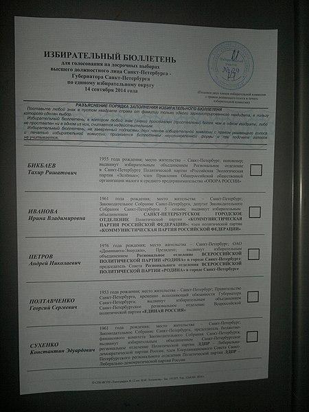 File:Избирательный бюллетень для голосования на досрочных выборах губернатора Санкт-Петербурга 14 сентября 2014 года.jpg