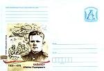Ковалёв Никита Григорьевич (конверт).jpg
