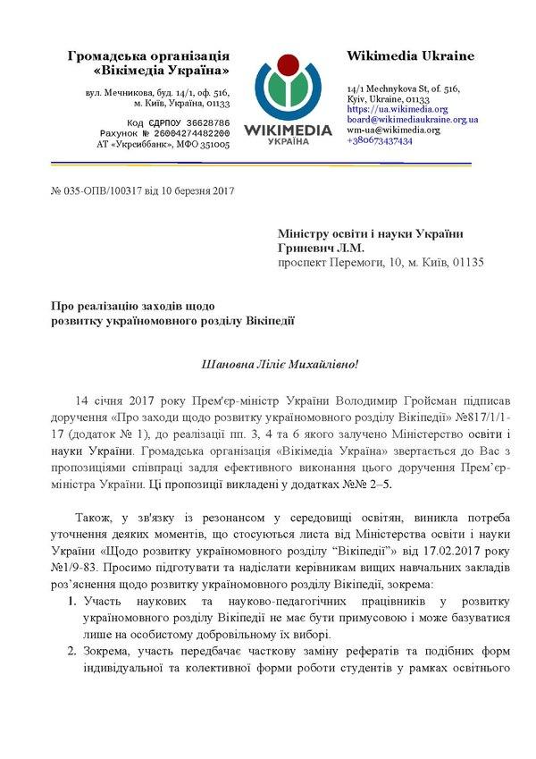 Лист ГО Вікімедіа Україна Міністру освіти і науки України № 035-ОПВ 100317 від 10 березня 2017
