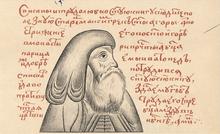 Краткое эссе о максиме греке 8588