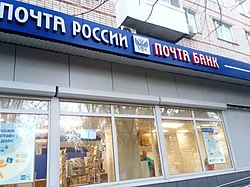 Как правильно называется почта россии [PUNIQRANDLINE-(au-dating-names.txt) 26
