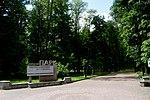 Парк ім Шевченка DSC 0614 07.jpg