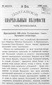 Полтавские епархиальные ведомости 1900 № 23 Отдел неофициальный. (10 августа 1900 г.).pdf
