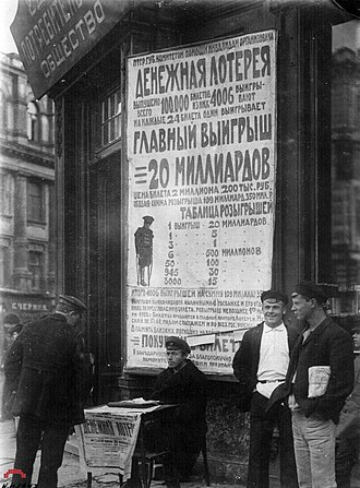 Hyperinflation in early Soviet Russia - Lottery ads in Petrograd in 1921. The main price is 20 billion rubles
