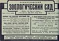Реклама Ленинградского зоосада, 1930.jpg