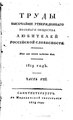 Соревнователь просвещения и благотворения. Часть 08. (1819).pdf