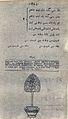 Шах Аббас и Хуршуд Бану.jpg