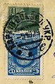 Штемпель Харьков 1929.jpg