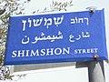 שלט רחוב שמשון (3778069872).jpg